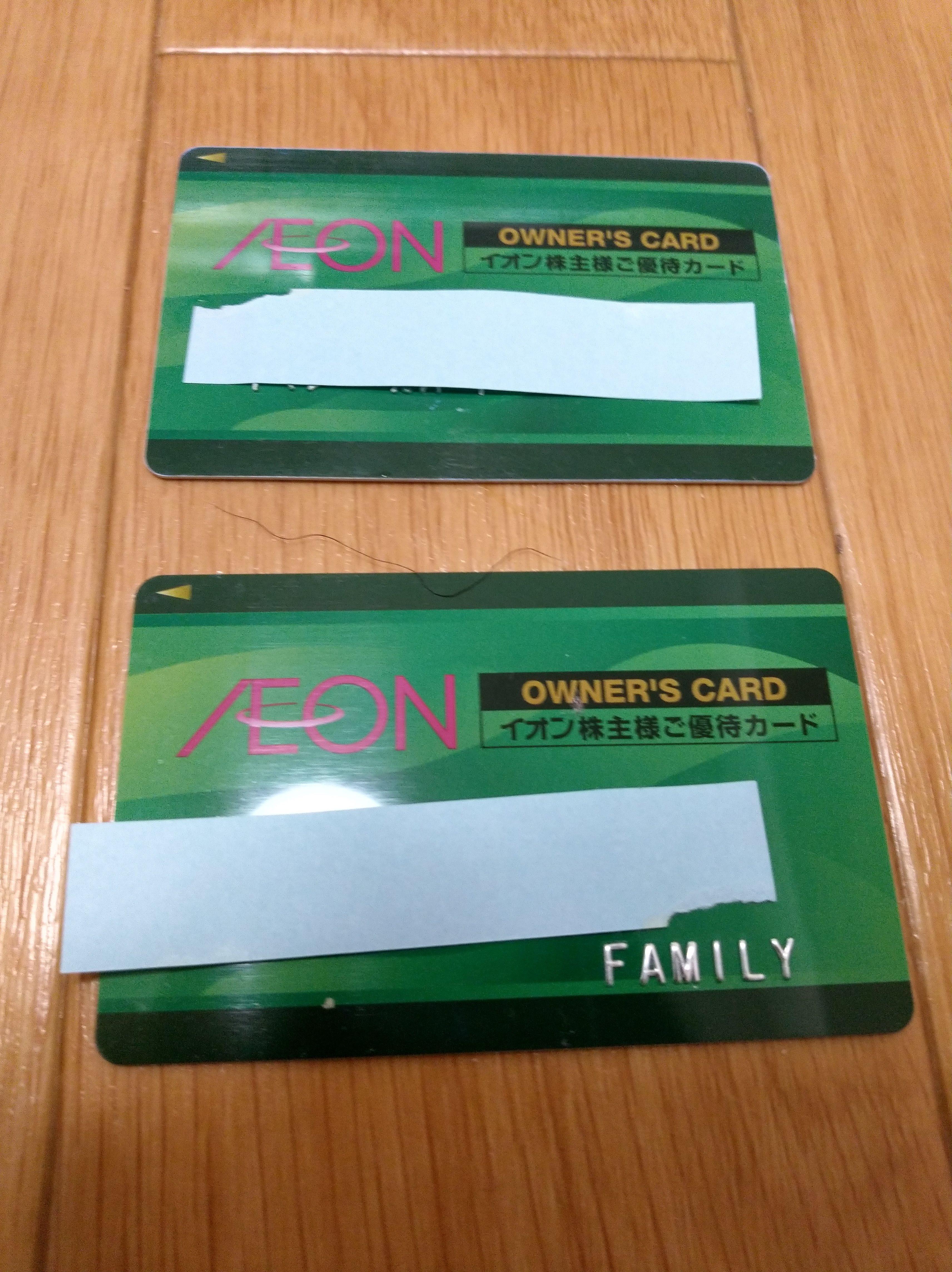 イオンオーナーズカード_本カードと家族カード