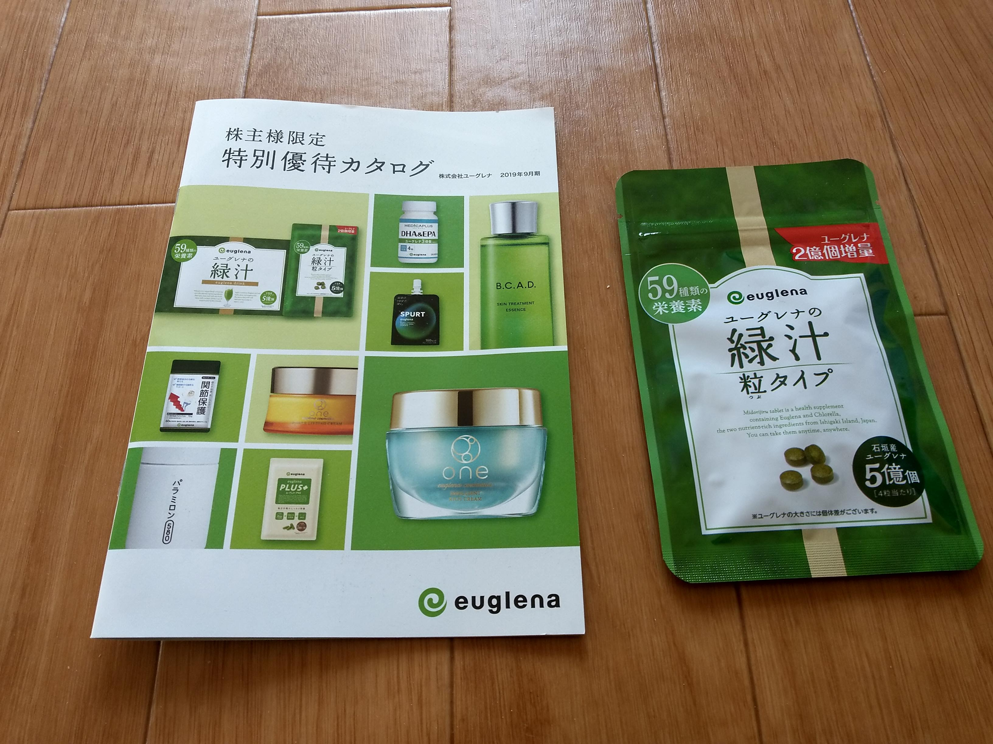 ユーグレナの株主優待_「ユーグレナの緑汁粒タイプ」のサンプルと特別優待カタログ