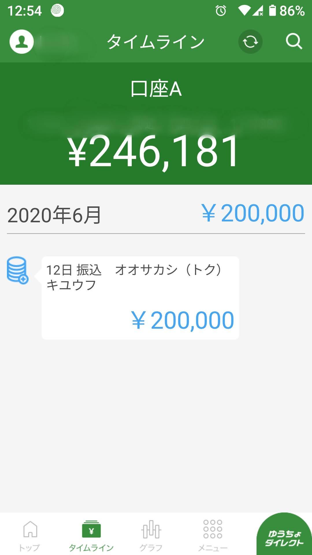 特別定額給付金の振込通知
